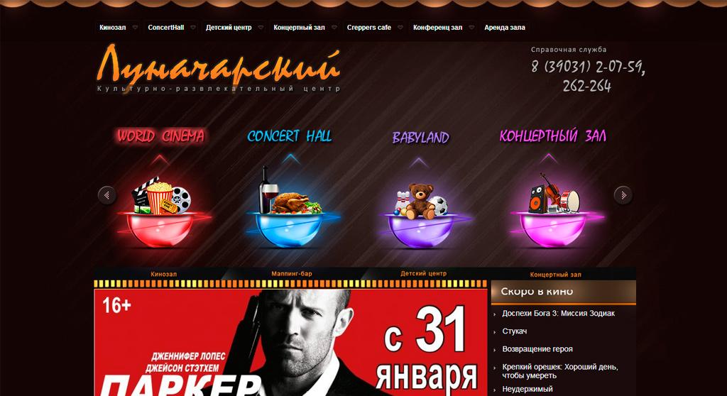 Сайт кинотеатра «Луначарский»
