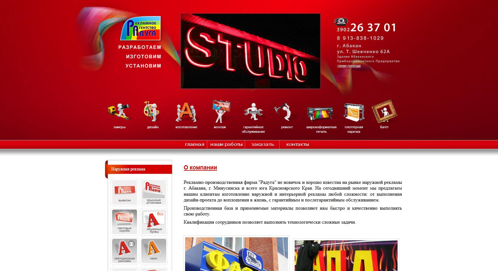 Сайт рекламного агентства «Радуга»