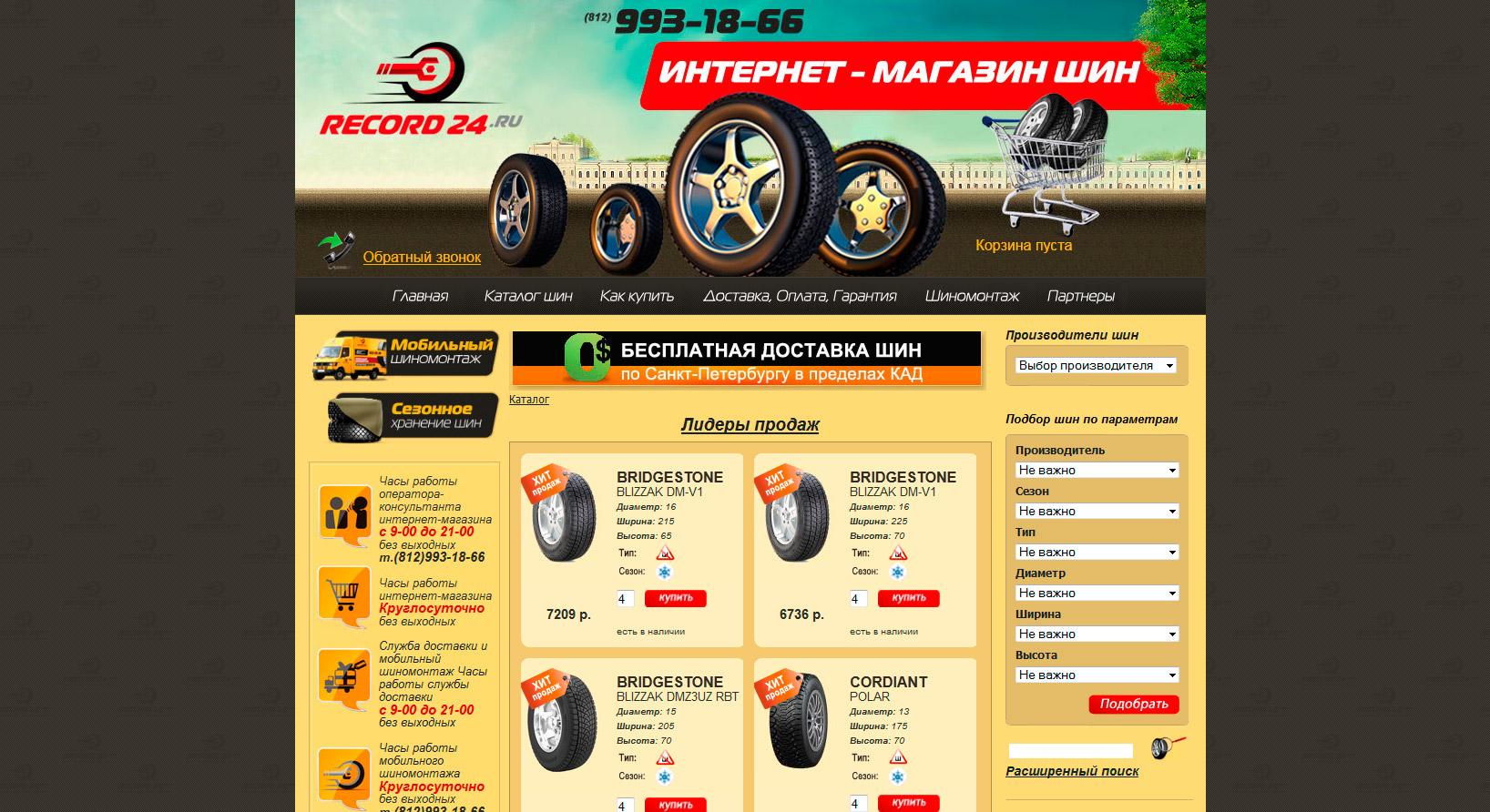 Интернет-магазин шин «Рекорд 24»