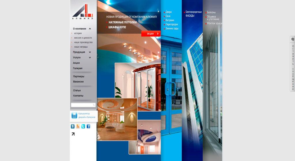Корпоративный сайт «Алюмил»