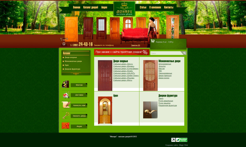 Создание интернет-магазина двери монарх