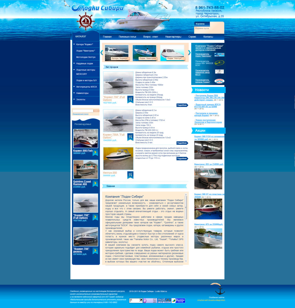 Создание сайта лодки сибири