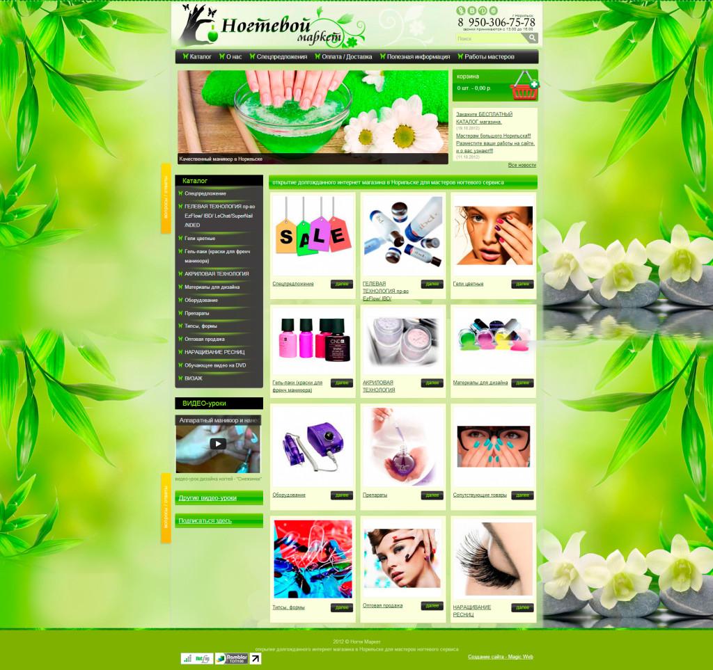 разработка интернет-магазина ногти маркет