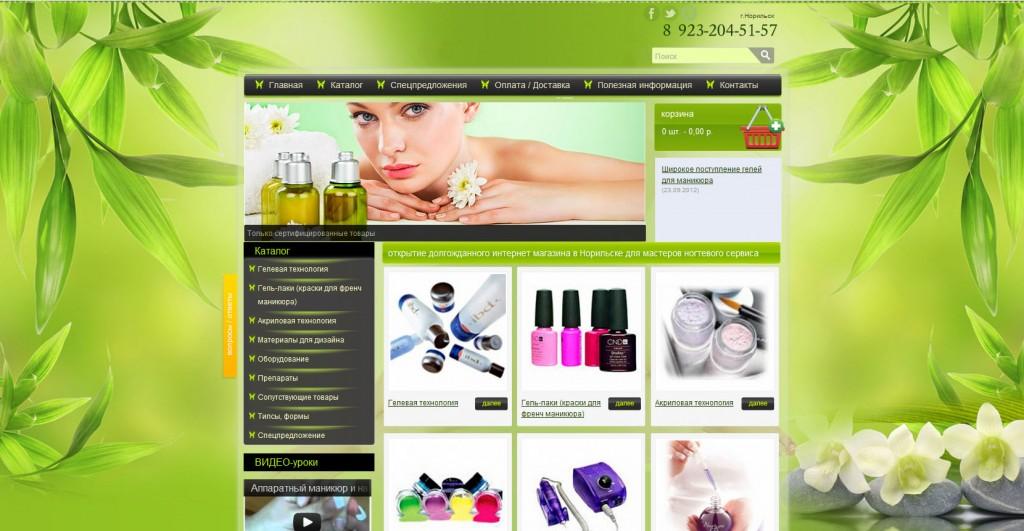 Интернет-магазин «Ногти Маркет»