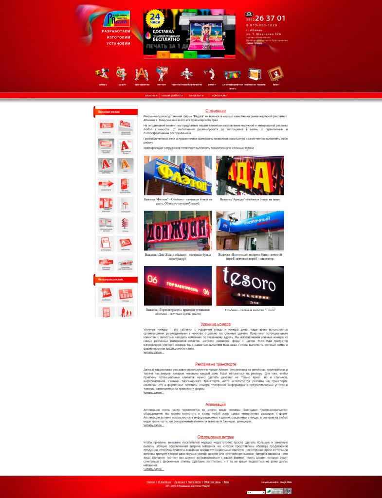 создание сайта рекламного агентства Радуга