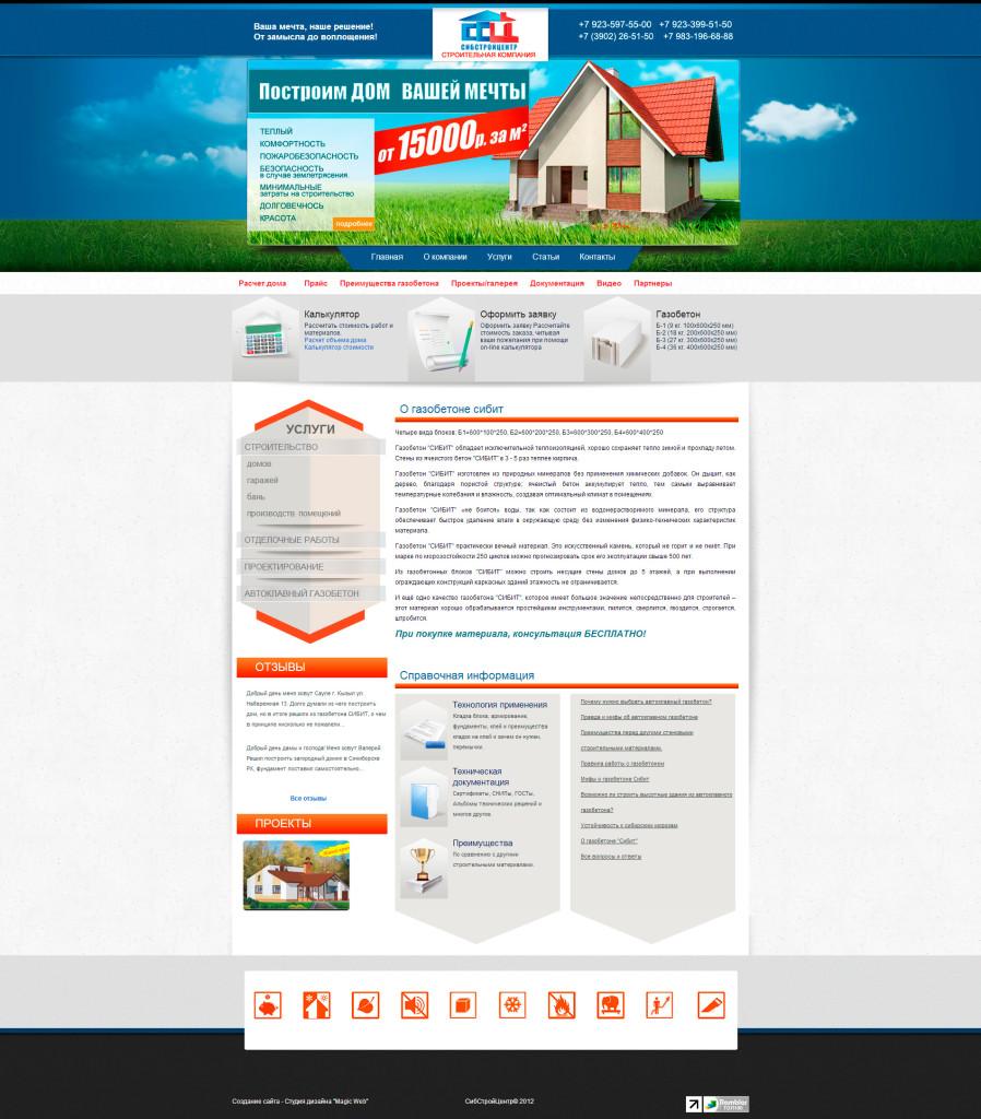 Создание сайта сибстройцентра