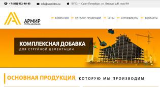 Сайт «СтройХимМатериалы»