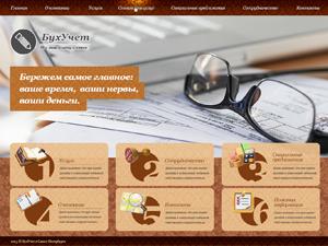Сайт-визитка «БухУчет»