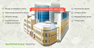 Сайт «Невские Фасады»