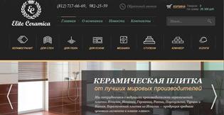 Интернет-магазин «ЭлитКерамика»