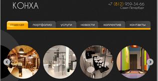 Сайт креативного агентства «Конха»
