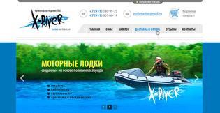 Интернет-магазин «X-River»