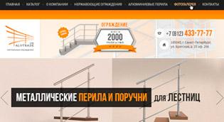 Корпоративный сайт «Алютрейд СПБ»