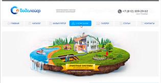 Корпоративный сайт «Биоканал»