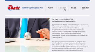 Сайт-визитка «Крайс»