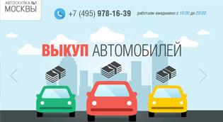Сайт-визитка «Автоскупка №1»