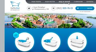 Корпоративный сайт «Сантехлит»