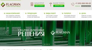 Сайт «СВР Флагман»
