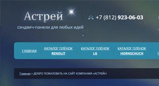 Сайт «Астрей»