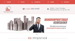 Сайт «ТСМ»