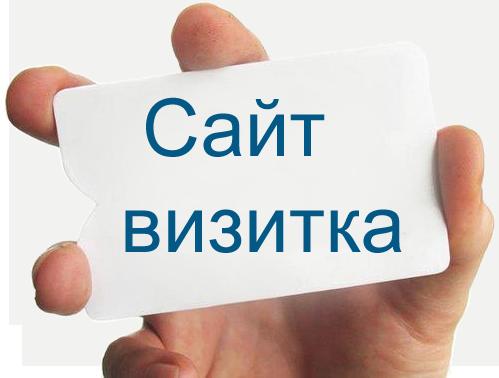 sajt-vizitka