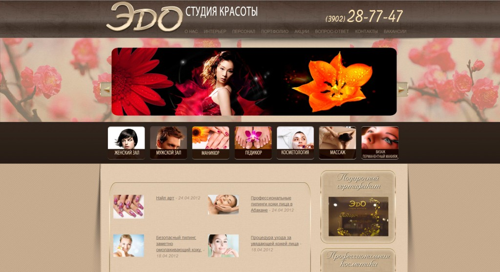 создание сайта салона красоты Эдо