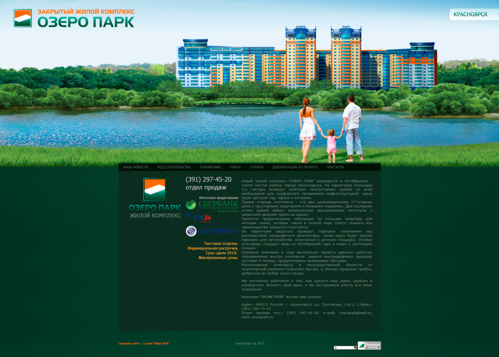 Создание сайта Озеро Парк