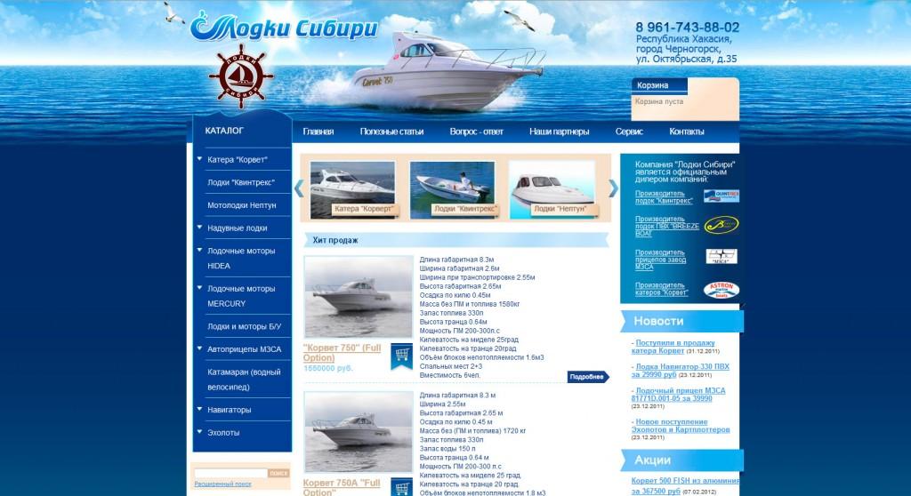 Интернет-магазин «Лодки Сибири»