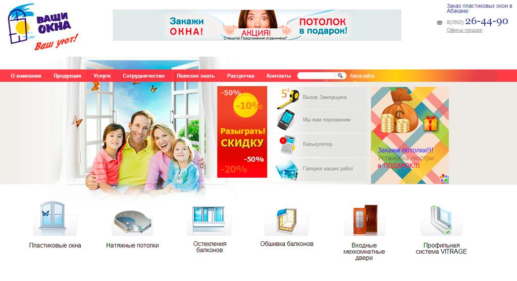 Сайт компании «HausOkna»