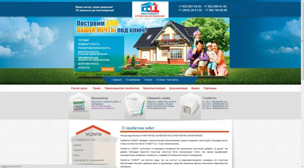 Сайт строительной организации «ССЦ»
