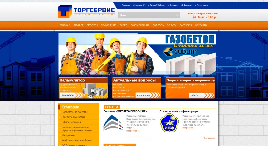 Интернет-магазин «ТоргСервис»