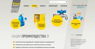 Сайт «Sten Плюс»