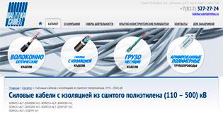 Корпоративный сайт «Балтика Кабель»