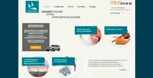 Корпоративный сайт «ЭКОЛЭНД»
