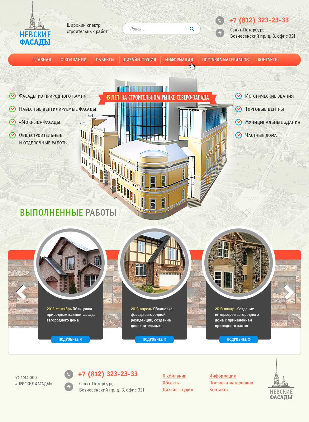 Невские Фасады