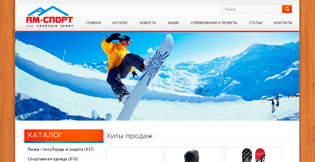 Сайт-каталог АМ-Спорт
