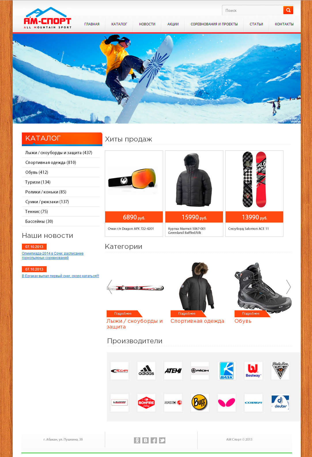 Сайт АМ Спорт