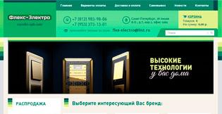 Интернет-магазин «Флекс-Электро»