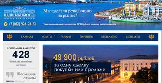 Сайт «Санкт-Петербургская Недвижимость»