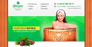 Корпоративный сайт «Прасковья»