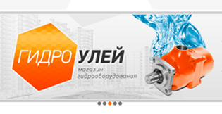 Интернет-магазин «Гидро Улей»