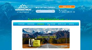Сайт-визитка «Каменное масло»