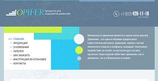 Корпоративный сайт «Опифер»