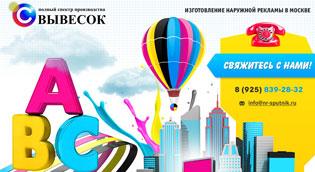Корпоративный сайт НР «Спутник»