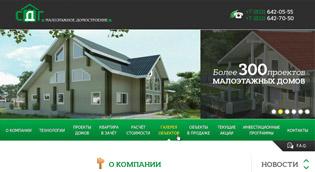 Строительный сайт «СДГ»