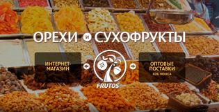 Интернет-магазин «Фрутос»