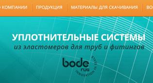 Сайт «Bode Rus»