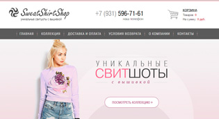 Интернет-магазин «SweatShopShirt»