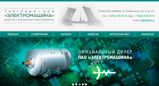 Сайт «Электромашина»