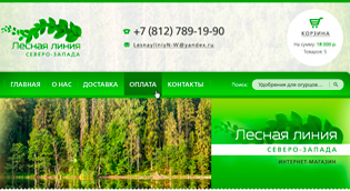 Сайт «Лесная Линия Северо-Запада»
